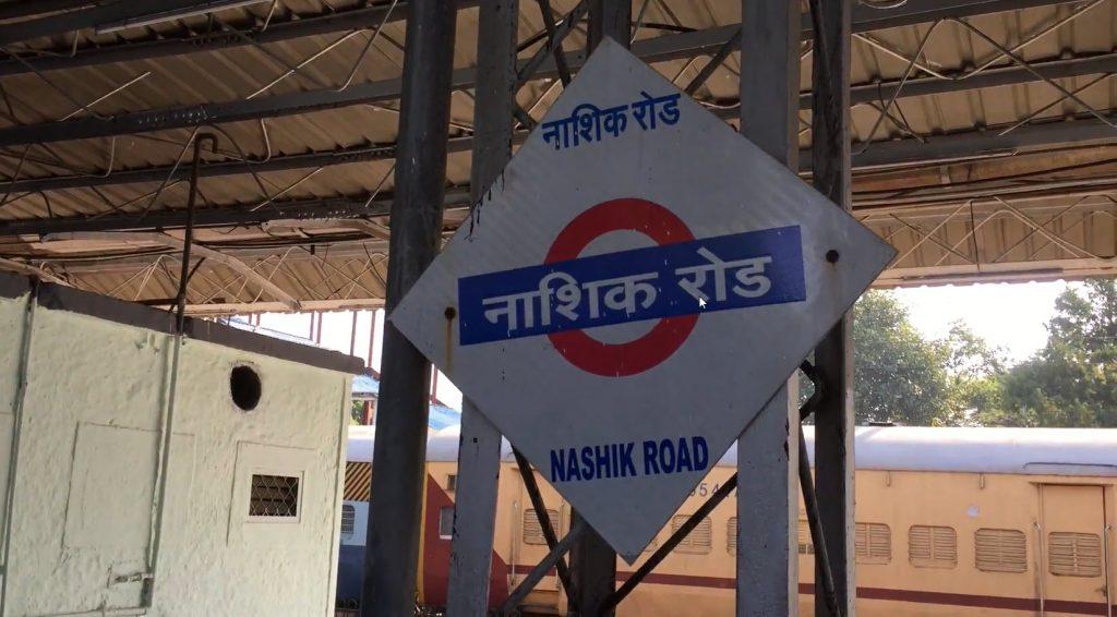 Nashik Road Railway Station